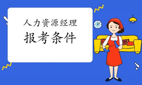 2021年第三批云南人力资源经理考试报考条件