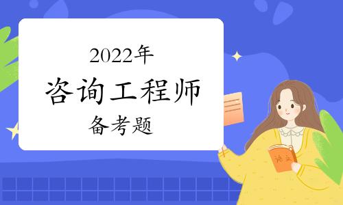 2022年咨询工程师《方法与实务》备考习题(16)