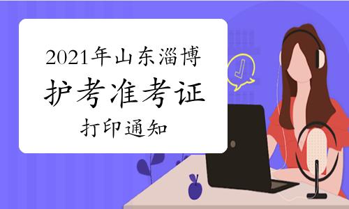2021年山东淄博护考准考证打印通知及考试注意事项