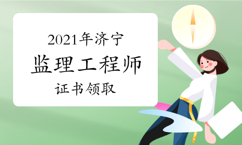 2021年山东济宁监理证书查询、打印电子合格证明操作说明