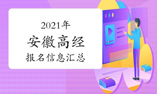 2021年安徽高级经济师考试报名信息汇总(4月8日更新)