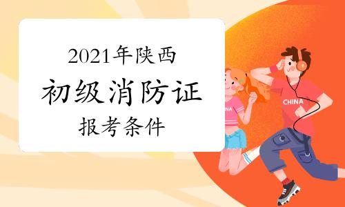 2021年陕西消防证初级报考条件