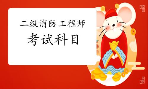 2021年广东二级消防工程师考试科目
