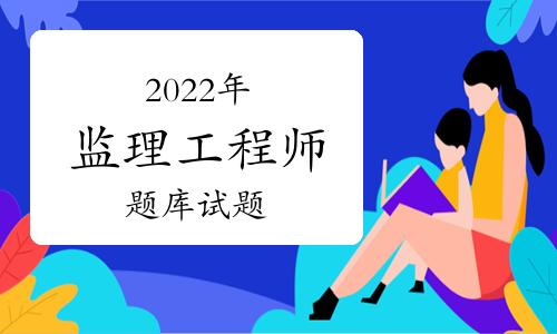 2022年理工程師考試《案例分析-水利工程》題庫試題:水利工程建設項目合同管理