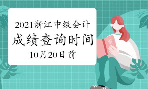 2021年浙江省中級會計職稱考試成績查詢時間10月20日前