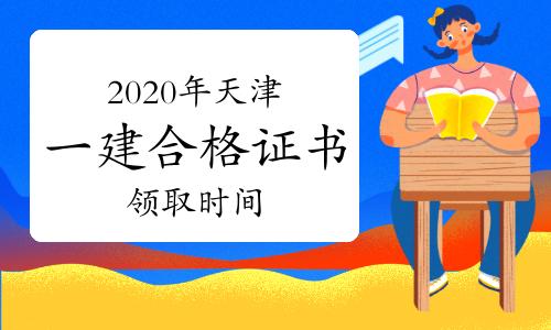 2020年天津一建合格证书领取时间会推迟吗?