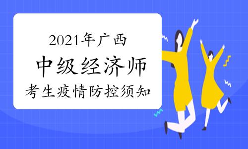 2021年广西中级经济师考试考生应考及疫情防控须知:须持考前48小时内核酸检测阴性报告