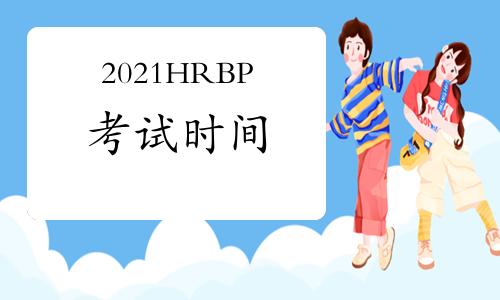 2021年HRBP考试报名时间安排汇总