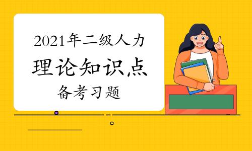 2021年二级人力资源考试理论知识点备考习题(5)