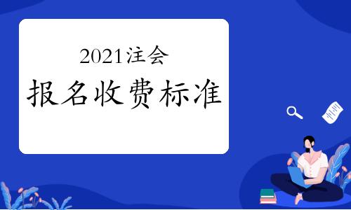 2021年各省注册会计师报名收费标准汇总(1月21日更新)