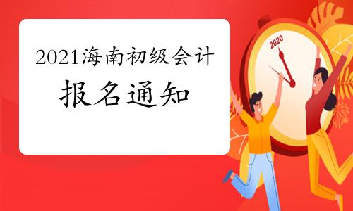 2021年海南省初級會計職稱報名日程安排及有關事項的通知