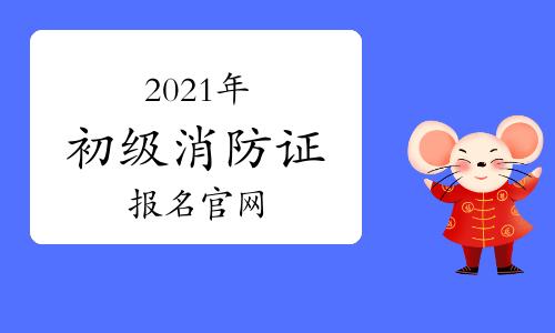 2021年初级消防证报名官网【全国汇总】