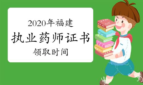 2020年福建执业药师证书领取时间预测
