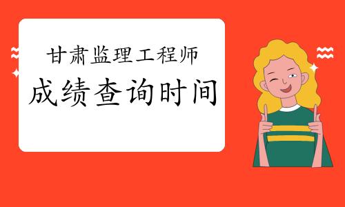 2020年甘肃监理工程师考试成绩查询时间