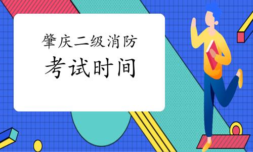 2021年广东肇庆二级消防工程师考试时间预测