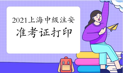 2021年上海中级注册安全工程师准考证打印流程