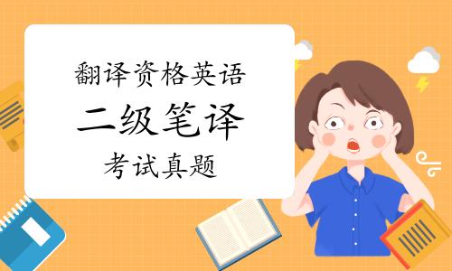 環球網校考后發布:2020年11月翻譯資格英語《二級筆譯》考試真題
