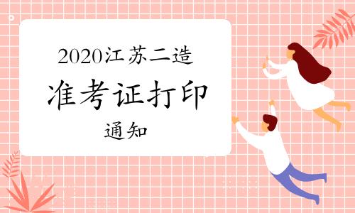 2020年江苏二级造价工程师职业资格考试准考证打印的通知