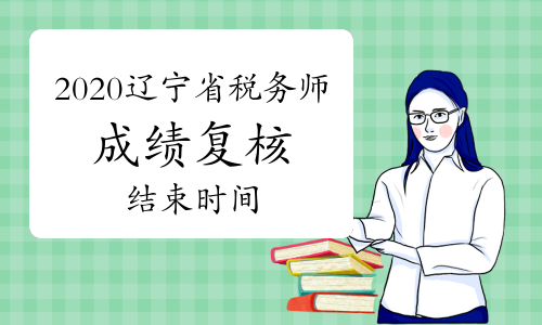 2020年辽宁省税务师成绩复核结束时间1月13日17:00