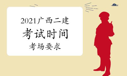 2021年广西二级建造师考试时间及考场要求