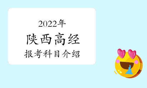 2022年陕西高级经济师报考科目介绍