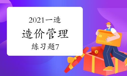 2021一级造价工程师《造价管理》练习题(7)