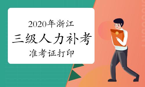 2020年浙江三级人力资源管理师考试补考准考证打印倒计时(1月16日结束)