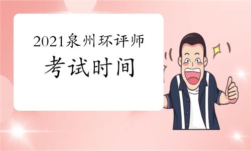2021年福建泉州环境影响评价工程师考试时间:5月29日、30日