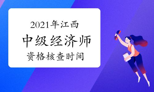 2021年江西中級經濟師資格核查時間:7月20日-7月29日