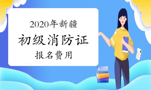 2020年新疆考初级消防证要多少钱?