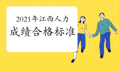 2021年江西人力资源管理师成绩合格标准