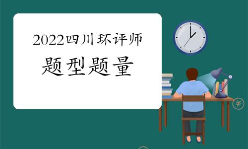 2022年四川环境影响评价工程师考试题型题量