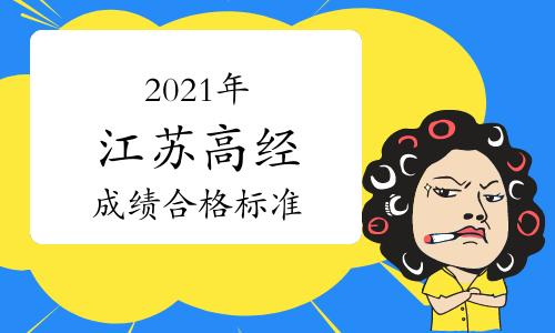2021年江苏省高级经济师考试合格标准为试卷满分的60%