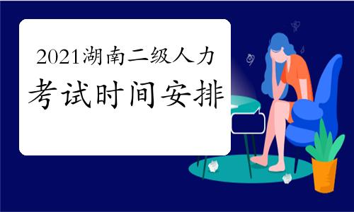 2021年湖南二级人力资源管理师考试时间预测