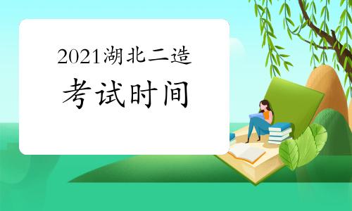 2021年度湖北省二级造价工程师考试时间