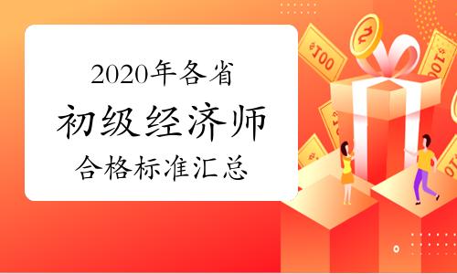 各省2020年初级经济师考试合格标准汇总(2021年1月13日更新甘肃)