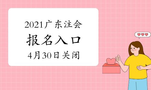 2021年广东注册会计师报名入口将于4月30日20:00关闭