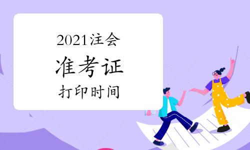 2021年注册会计师准考证打印时间8月9日至24日