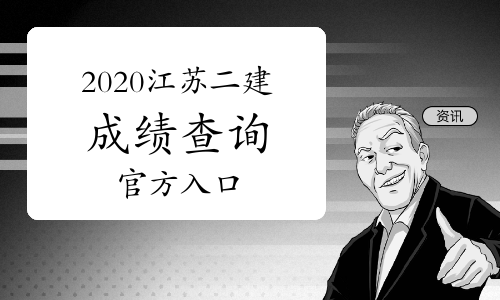 2020江苏二级建造师成绩查询官方入口已公布!