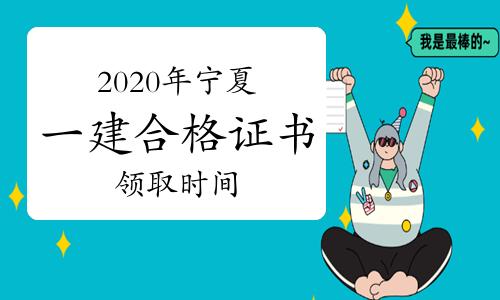 2020年宁夏一建合格证书领取时间预计在3至4月