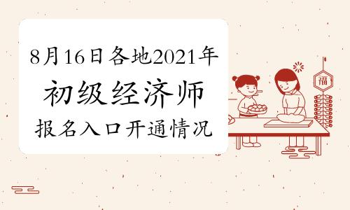 8月16日各地2021年初級經濟師報名入口開通情況匯總