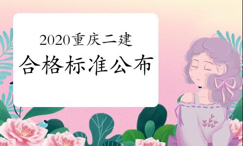 2020重庆二建合格标准公布 建筑专业下调15分