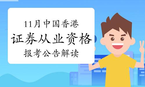 2020年11月中國香港證券從業資格報考公告解讀
