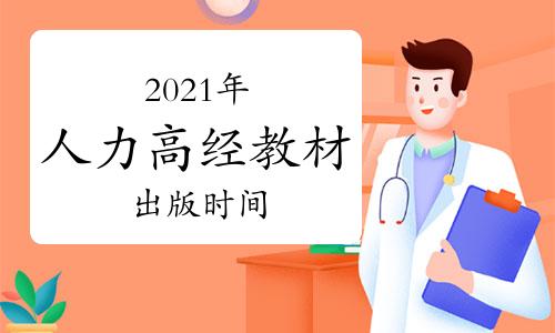 2021年人力资源管理高经教材什么时候出