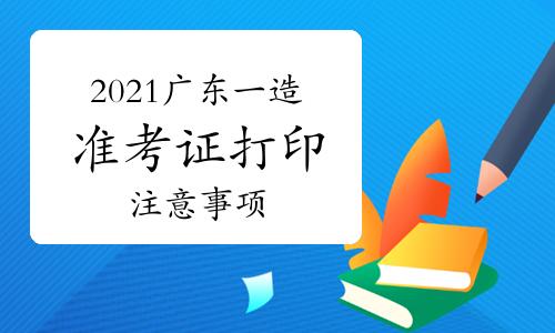 2021廣東一級造價師準考證打印注意事項