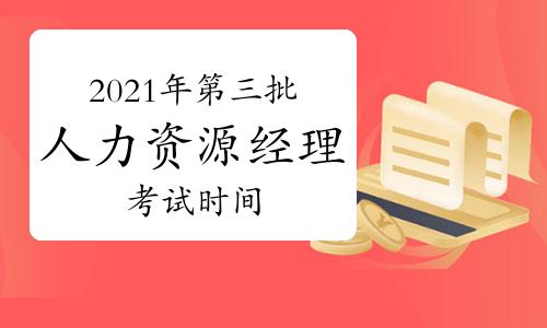 2021年海南人力资源经理考试时间提醒:9月11日(第三批次)