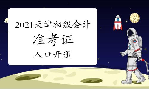 2021年天津市初级会计考试准考证4月28日起开始打印 入口已开通