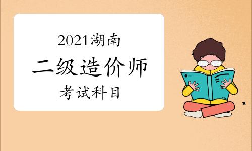 2021年湖南二级造价师考几科?