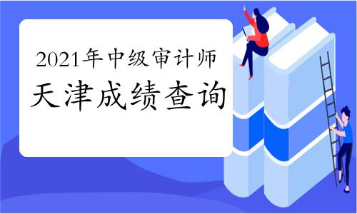 2021年天津中级审计师考试12月31日前开通成绩查询