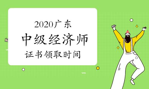 2020广东中级经济师证书领取时间预测